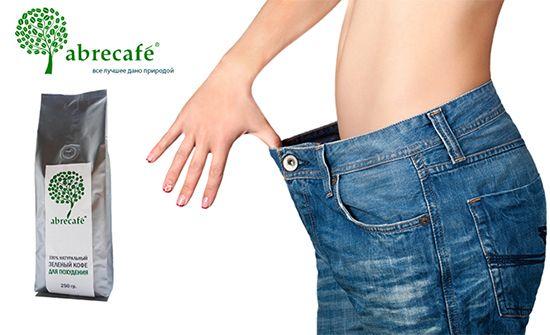 Abrecaf - зелений кава для схуднення: які відгуки має це засіб?