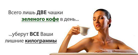 Доведена ефективність зеленої кави, як засоби для схуднення