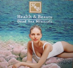 Натуральна ізраїльська косметика health beauty: що в ній особливого
