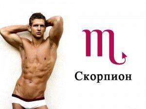 Орієнтуючись по зіркам: як закохати в себе чоловіка- скорпіона