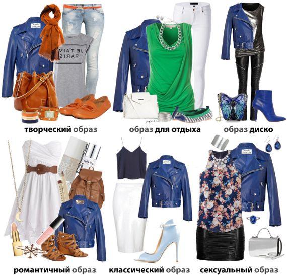 Синій колір в одязі: поєднання з іншими відтінками і квітами