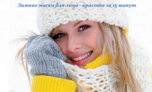 Зимові маски для догляду за шкірою: види, особливості приготування